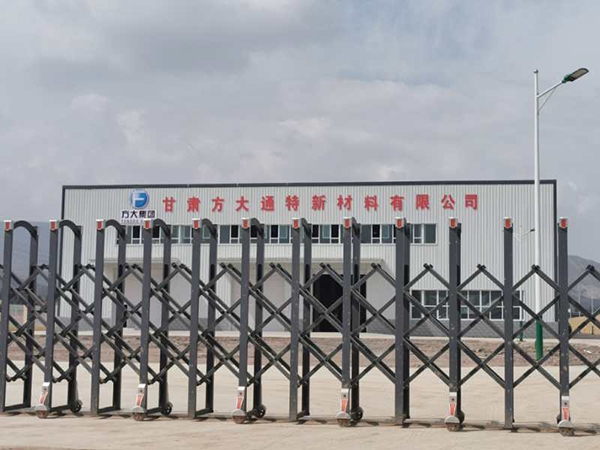 甘肃方大通特新材料有限公司