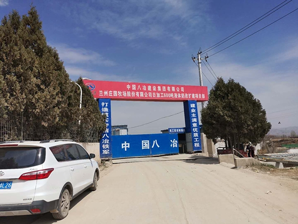 中国八冶建设集团有限公司