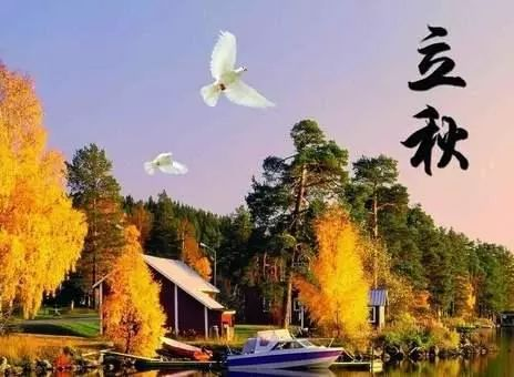 兰州鑫航达彩钢有限公司全体家人祝愿您秋高气爽,幸福相随!